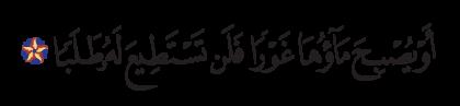 Al-Kahf 18, 41