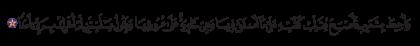 Al-Kahf 18, 42