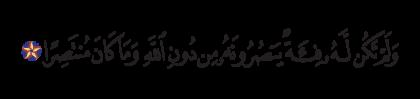 Al-Kahf 18, 43