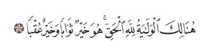 Al-Kahf 18, 44