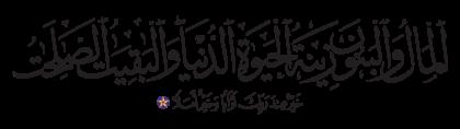 Al-Kahf 18, 46