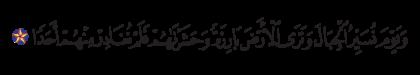 Al-Kahf 18, 47