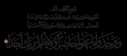 Al-Kahf 18, 49
