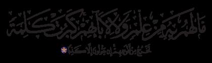 Al-Kahf 18, 5