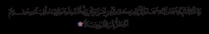 Al-Kahf 18, 50