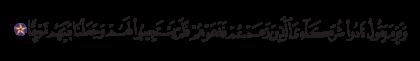 Al-Kahf 18, 52