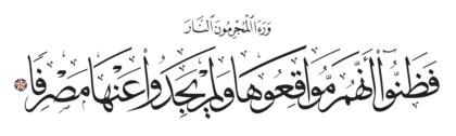 Al-Kahf 18, 53