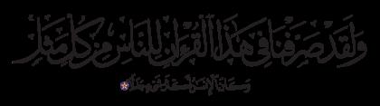 Al-Kahf 18, 54