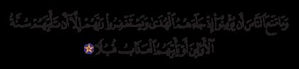 Al-Kahf 18, 55