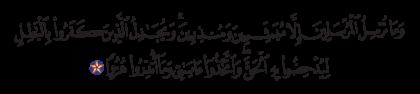 Al-Kahf 18, 56