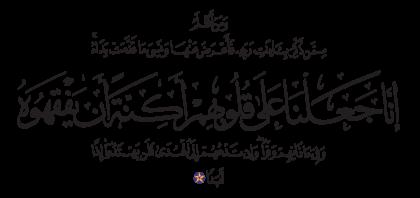 Al-Kahf 18, 57