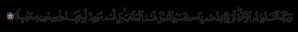 Al-Kahf 18, 58