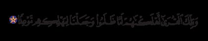 Al-Kahf 18, 59