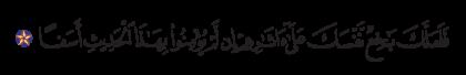 Al-Kahf 18, 6