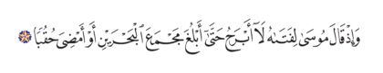 Al-Kahf 18, 60