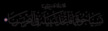 Al-Kahf 18, 61