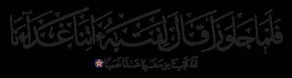 Al-Kahf 18, 62