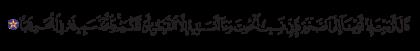 Al-Kahf 18, 63