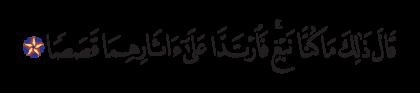 Al-Kahf 18, 64