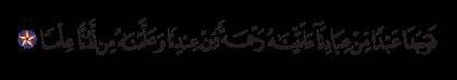 Al-Kahf 18, 65