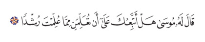 Al-Kahf 18, 66