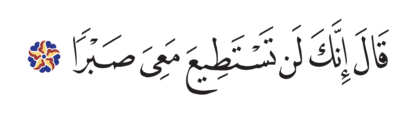 Al-Kahf 18, 67