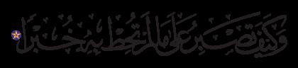 Al-Kahf 18, 68