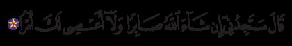Al-Kahf 18, 69