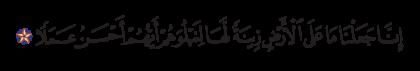 Al-Kahf 18, 7