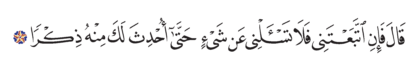 Al-Kahf 18, 70