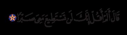 Al-Kahf 18, 72