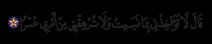 Al-Kahf 18, 73