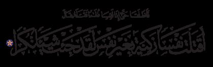 Al-Kahf 18, 74