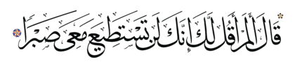 Al-Kahf 18, 75