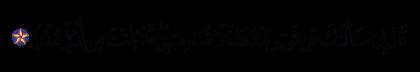 Al-Kahf 18, 76