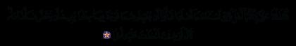 Al-Kahf 18, 77