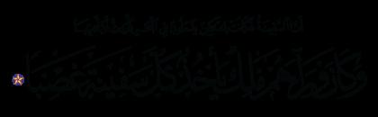 Al-Kahf 18, 79