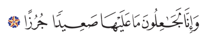 Al-Kahf 18, 8