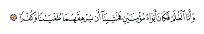 Al-Kahf 18, 80