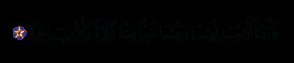 Al-Kahf 18, 81