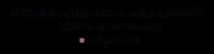 Al-Kahf 18, 82