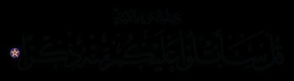Al-Kahf 18, 83