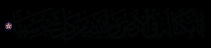 Al-Kahf 18, 84