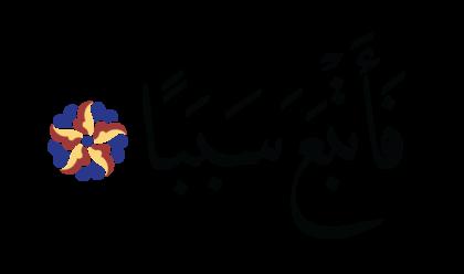 Al-Kahf 18, 85