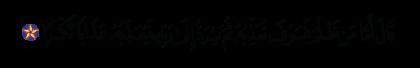 Al-Kahf 18, 87