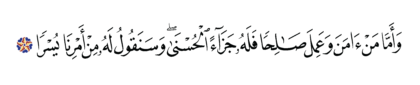 Al-Kahf 18, 88