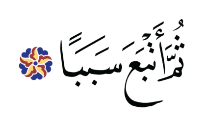 Al-Kahf 18, 89