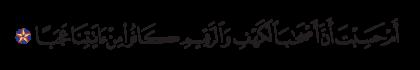 Al-Kahf 18, 9