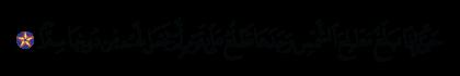 Al-Kahf 18, 90