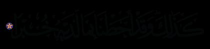 Al-Kahf 18, 91